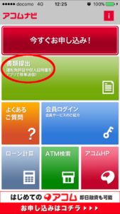 アコムアプリ免許証・本人確認書類提出