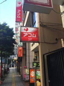 アコム店舗ビル