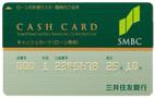 三井住友銀行カードローン券面