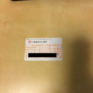 バンクイック カード券面