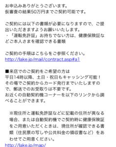 レイク 審査通過メール