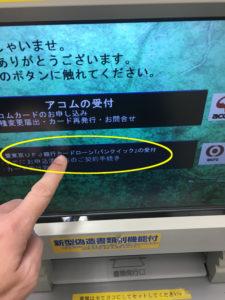 バンクイック テレビ窓口 画面