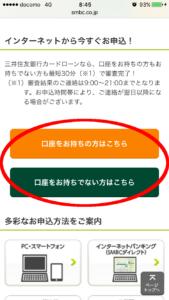 三井住友銀行カードローンスマホ申込口座の有無