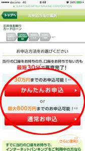 三井住友銀行カードローンスマホ申込かんたんお申込