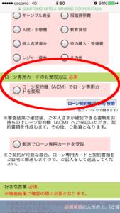 三井住友銀行カードローンスマホ申込ローン契約機の選択