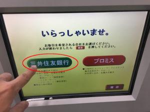 三井住友銀行カードローンローン契約機の画面 三井住友銀行選択