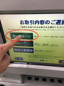 三井住友銀行カードローンローン契約機の画面 カードローンを選択