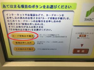 三井住友銀行カードローンローン契約機の画面 カードの受取を選択